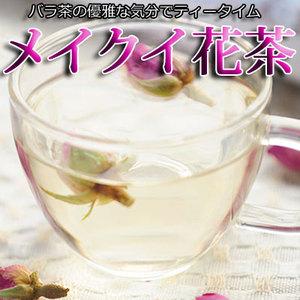 バラ茶 【メイクイ茶 】 ハマナス茶 ローズティー