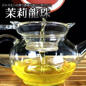 茶葉 【ジャスミン茶(茉莉龍珠) 150g】 メール便にてお届け