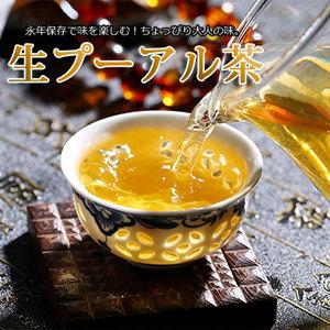 2014年『生プーアル茶』 生茶 プーアール茶 散茶 25g 古樹茶 お試しパック