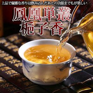 中国茶『鳳凰単叢 梔子香 くちなし 30g』くちなししゃん