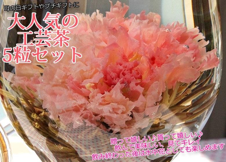 工芸茶【大きなカーネーションが咲く工芸茶 丹貴夫人 5粒入り】 送料無料メール便