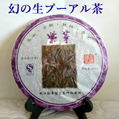 幻のプーアル茶 2013年 紫芽『古樹茶 紫芽茶 生プーアル茶』1枚400g 『2枚ご注文で』100gプレゼント