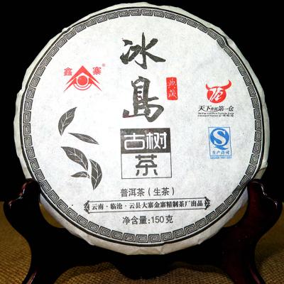 2013年産【冰島 古樹茶 普洱茶餅】1枚150g プーアル茶 小餅茶 生茶 小さな可愛いプーアル餅茶