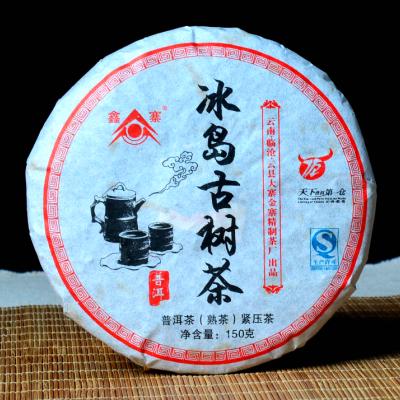 2011年【冰島 古樹茶 普洱茶餅 熟茶】1枚150g プーアル茶 小餅茶 可愛いサイズの小さな餅茶
