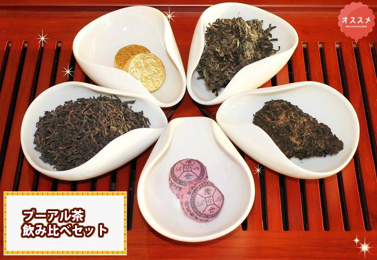 送料無料【プーアル茶飲み比べセット】熟茶+生茶が入ってます♪