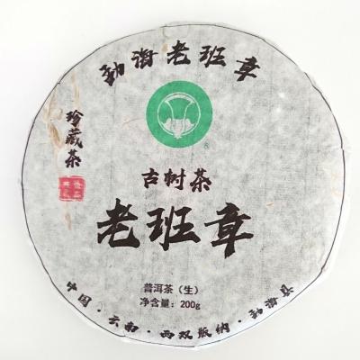 雲南 普洱茶 2008年 古樹茶 『老班章 餅茶 1枚200g』 珍蔵茶