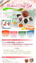 母の日『大きなカーネーションのお花が咲く工芸茶+台湾茶葉+中国茶葉セット』送料無料