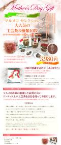 2015 母の日『お花の咲く工芸茶+耐熱ガラスポットセット』送料無料