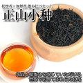 正山小種・ラプサンスーチョン (松煙香×無煙香 飲み比べセット)30g×30g