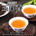 中国茶『鳳凰単叢 玉蘭香 100g』ほうおうたんそう ユーランシャン