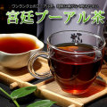 プーアール茶 【プーアル茶 宮廷 150g】熟茶
