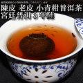 プーアル茶 プーアール茶【青柑プーアル茶 】10個 宮廷プーアル茶3年 普洱茶