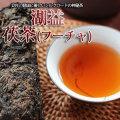 中国茶 黒茶『湖益 茯茶(フーチャ) 900g 』方茶 極品黒茶