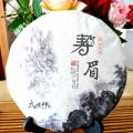2018年白茶 福鼎白茶 中国茶(白茶 寿眉 茶餅)1枚350g