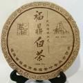 2013年白茶 福鼎白茶(白茶 白牡丹茶 茶餅) お試しサイズ50g バイムーダン