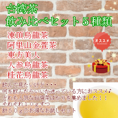 台湾茶お試し5種類セット『凍頂烏龍茶、人参烏龍茶、桂花烏龍茶、東方美人、阿里山金萱茶』