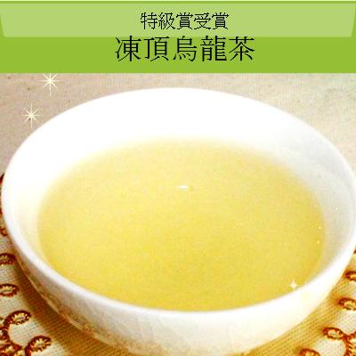 台湾茶【凍頂烏龍茶 】500g 中国茶 高山茶 送料無料