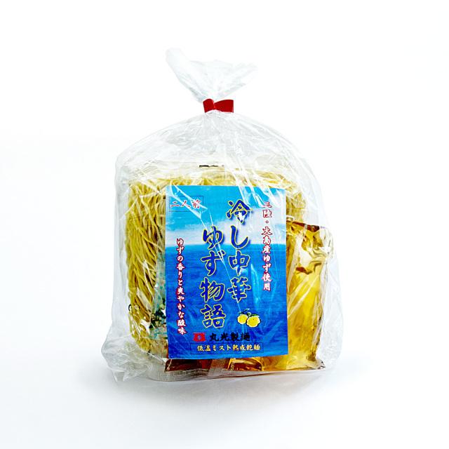 冷し中華 ゆず物語(2食入り) ―三陸・大島(気仙沼)産のゆず使用―