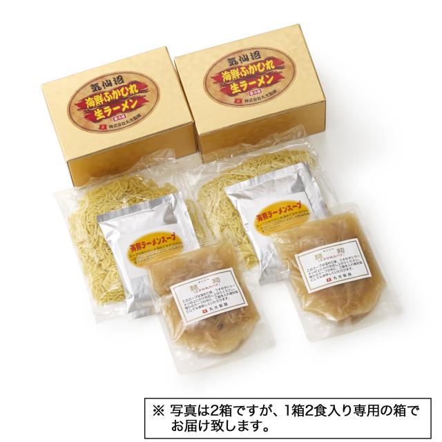気仙沼海鮮・ふかひれ生ラーメン(2食入り)