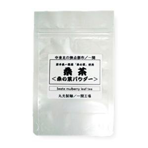 丸光の桑茶 パウダータイプ ―岩手・一関―