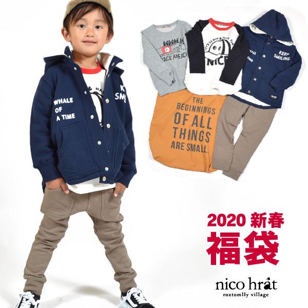 2020新春福袋ニコフラート