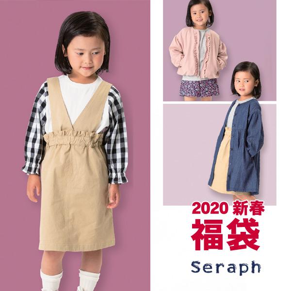 2020新春福袋〔Seraph〕