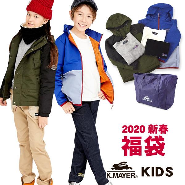 2020新春福袋クリフメイヤーキッズ