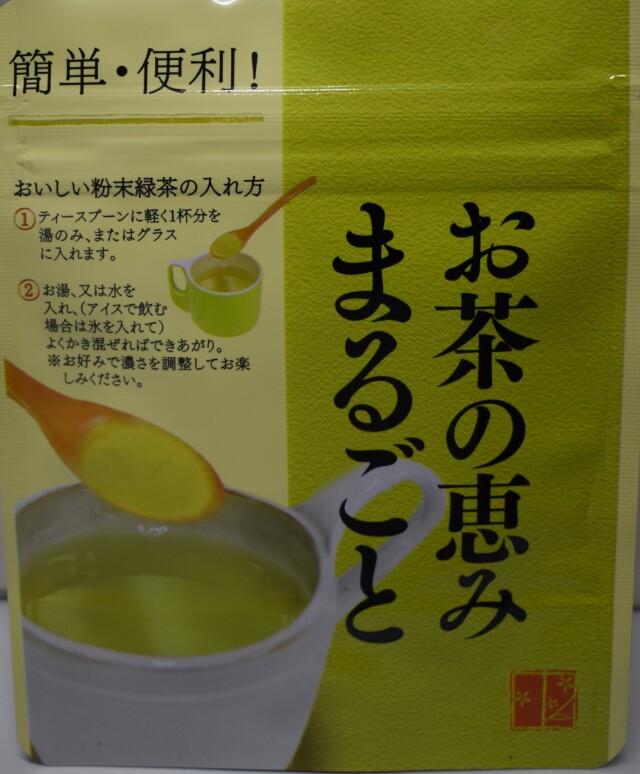 粉末茶「お茶の恵みまるごと」