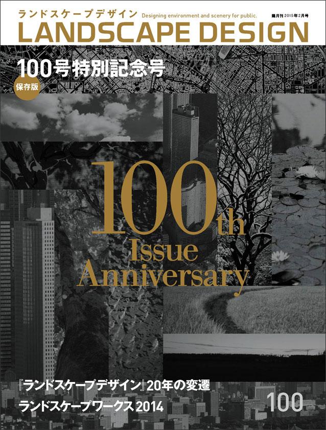 ランドスケープデザインNo.100