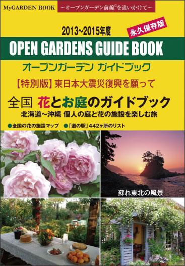 オープンガーデンガイドブック2013-2015