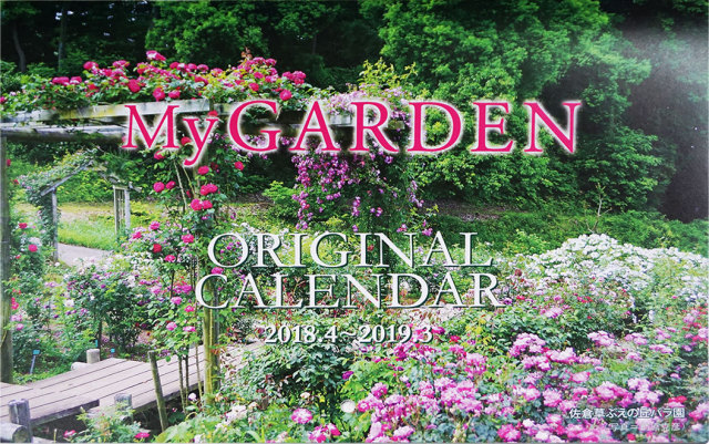 4月始まり 【MyGARDENオリジナルカレンダー】