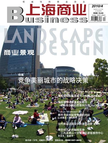 上海商業 No.1