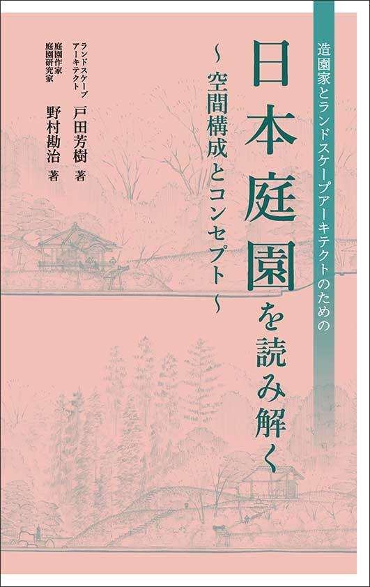 日本庭園を読み解く