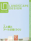 ランドスケープデザインNo.45