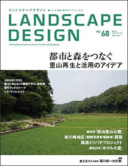 ランドスケープデザインNo.68