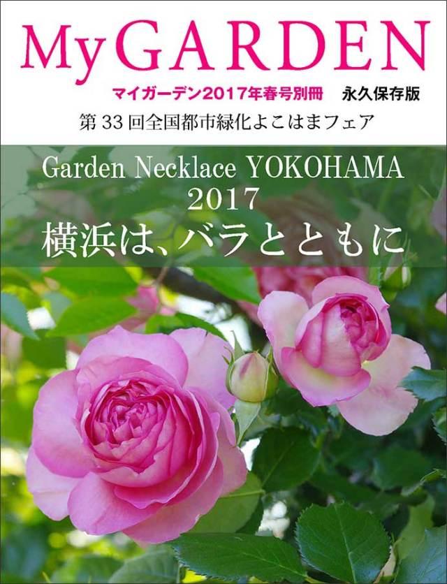 MG2017春号別冊