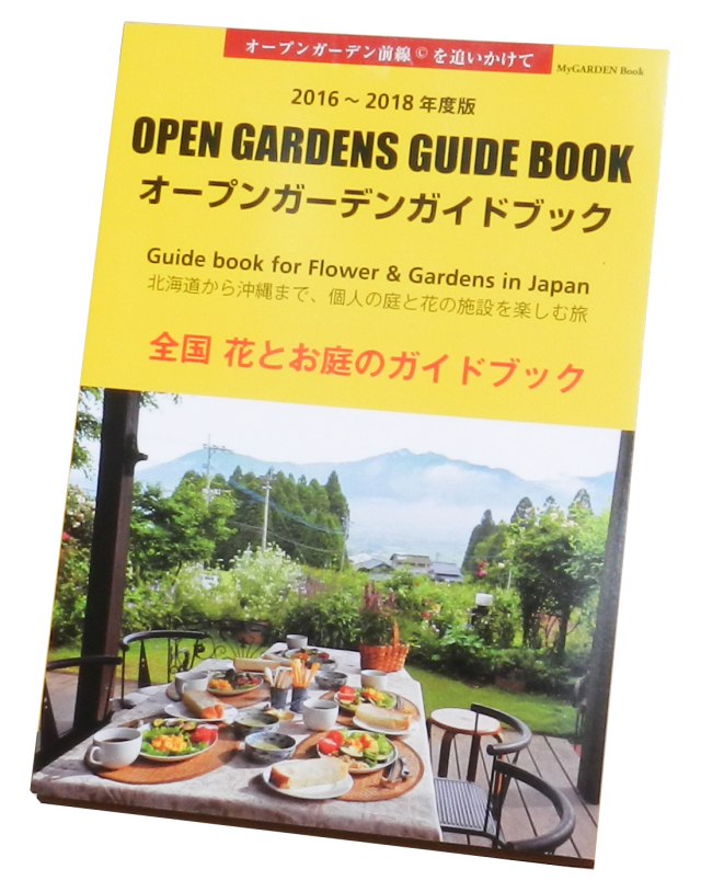 オープンガーデンガイドブック2016~2018年度版