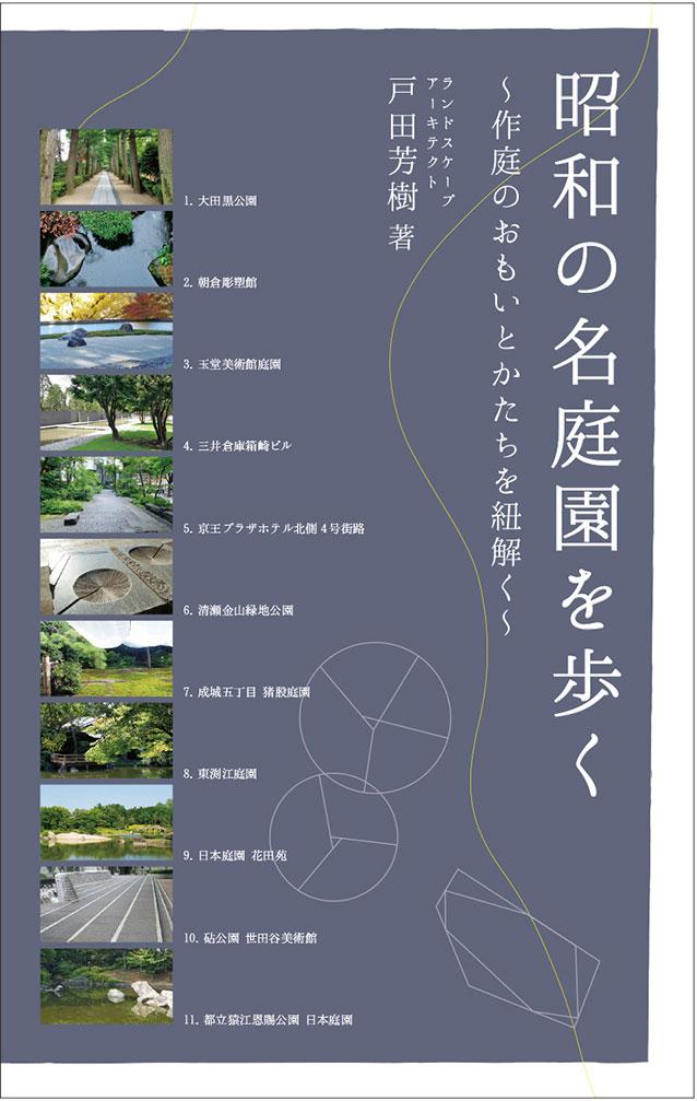 昭和の名庭園を歩く