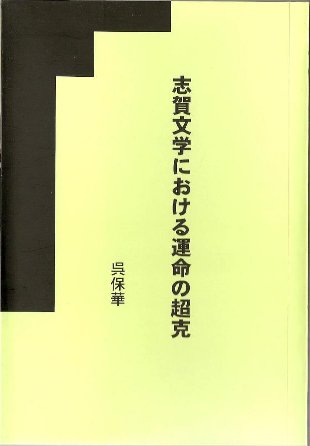 志賀文学における運命の超克