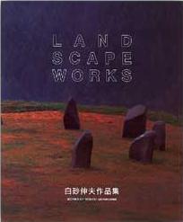 白砂伸夫作品集 LANDSCAPE WORKS
