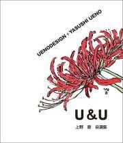 U&U 上野 泰 自選集