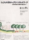 シュツットガルトのグリーンネットワーク