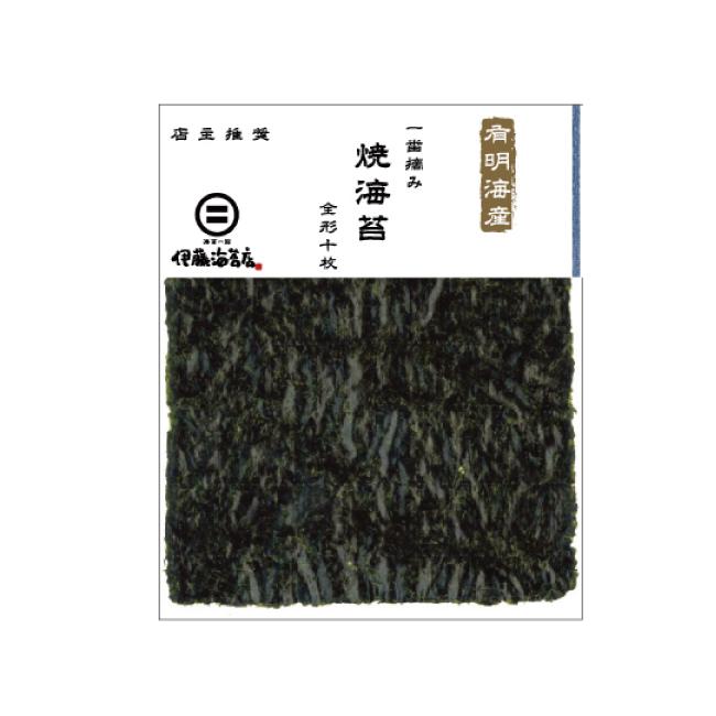有明海産 一番摘み 焼海苔 全形10枚