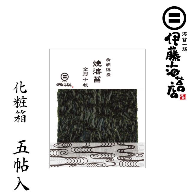 有明海産 焼海苔 5帖(50枚入) 化粧箱入
