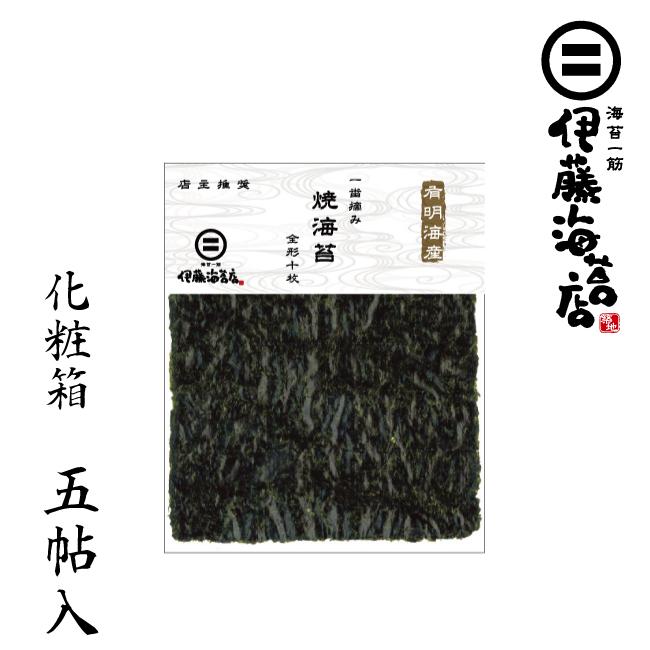 有明海産 一番摘み 焼海苔 5帖(50枚入) 化粧箱入