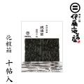 有明海産 焼海苔 10帖(100枚入) 化粧箱入