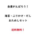 【 期間限定送料無料 】 海苔・ふりかけ・だし おためしセット! 【 自粛がんばろう! 4/11-5/31まで! 】