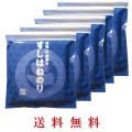 【送料無料!】 有明海産 すしはねのり 5袋セット 全形焼のり250枚分 インターネット限定