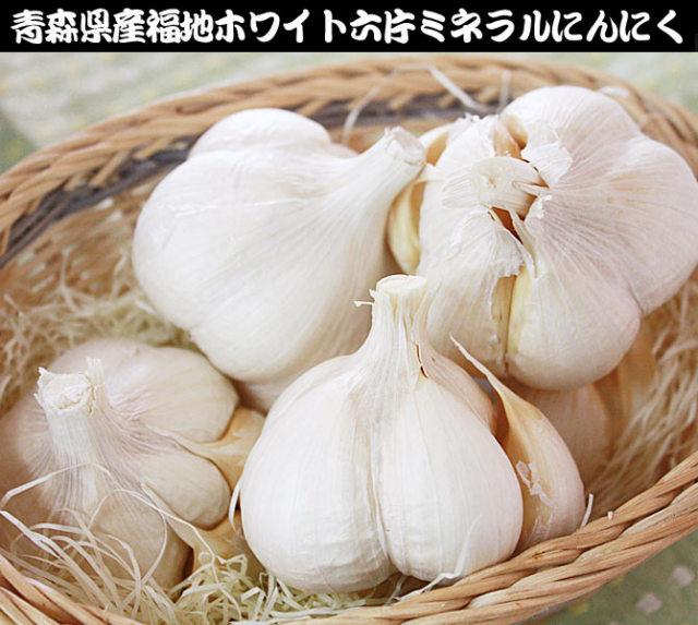 【平成30年産新物/青森県産福地ホワイト六片ミネラルにんにく】  家庭用C級Lサイズ10Kg