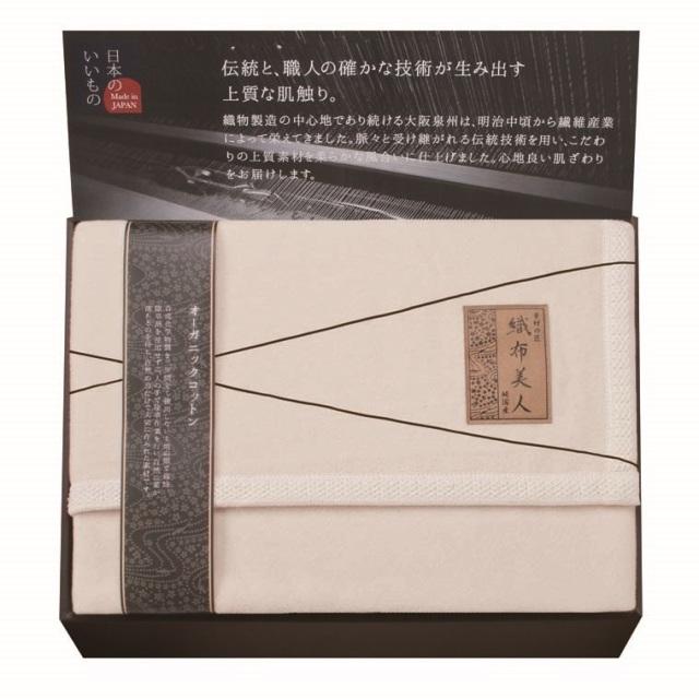 織布美人 オーガニック綿毛布(毛羽部分)
